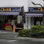 ごまのお店 いい友 - 池上本門寺そばにあります。