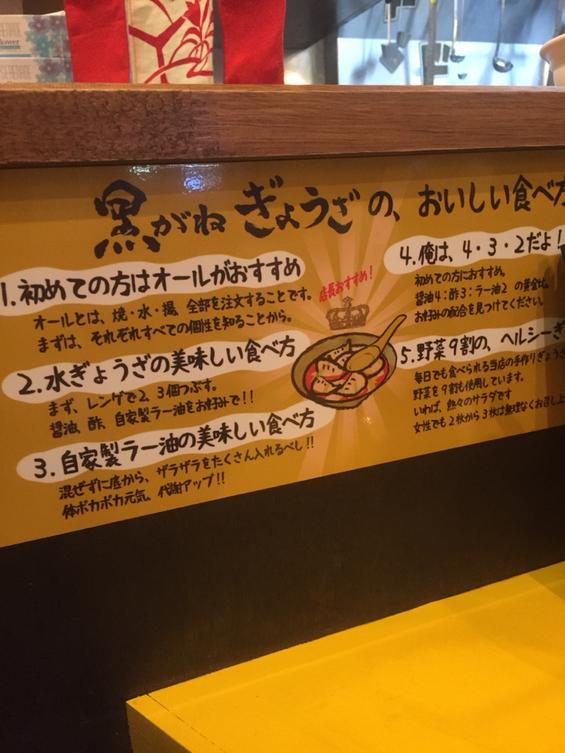 黒がね 町田駅前店