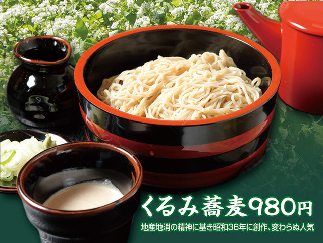料理メニュー : 信州蕎麦の草笛 - 長野/そば [食べログ]