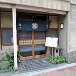 福八 - 西側の入り口
