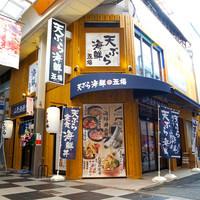 天ぷら海鮮 五福 - 藍色の看板とのれんが目印。※写真は系列店のものです。