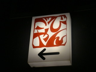 Hakodate Dining 備後屋 - この看板が目印