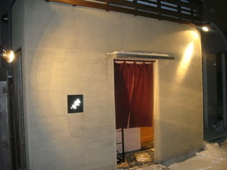 Hakodate Dining 備後屋 - 玄関です