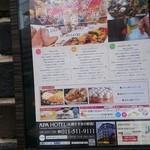 バイキングレストラン ラ・ベランダ -