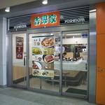 吉野家 - JR拝島駅改札内にあります