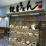 能古うどん - 長尾に本店のある「能古うどん」のイオン大野城店です。