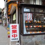 加福食堂 - 2013年12月 8:30で開いてました(´∀`)