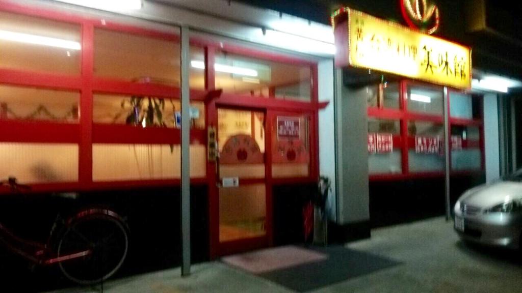 美味館 天白店