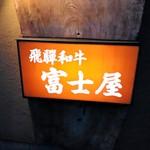 富士屋 - 看板