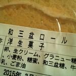 35831108 - 和三盆ロール 原材料☆