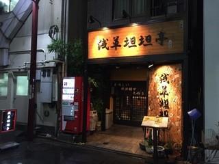浅草坦坦亭 - 担担麺が大好き