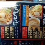 太一商店 - メイン・メニュー(2015.3)
