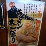 太一商店 - スペシャルは830円也