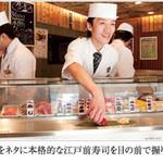魚がし日本一 - お気軽にご来店下さい