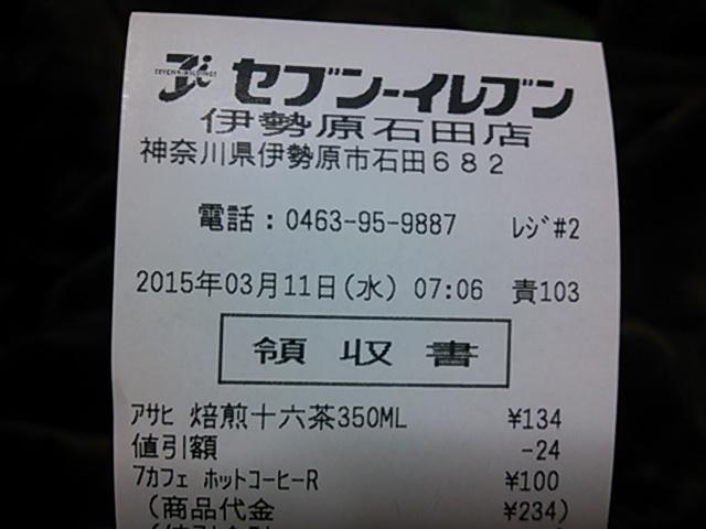 セブンイレブン 伊勢原石田