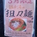 鶏の穴 - 鶏白湯の「担々麺」(2015年3月限定)
