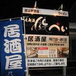 食麺酒処鉄ぺい - 外の看板