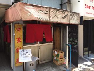 ラーメン大学 梅田店