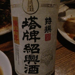 シャンウェイ - 紹興酒(10年もの)