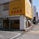 中村商店 - これが中村商店です