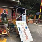 山田水車屋 -