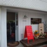 一本堂 - 萱町商店街にある一本堂さんかいらしいお洒落なパン屋さん