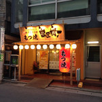 串屋横丁 - 入口