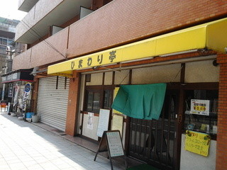 ひまわり亭 - 日赤の西出口から徒歩5分