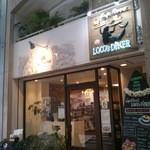 ロコズダイナー - ロコズダイナー (2階です)