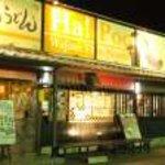 とりとうどんと元気な酒 はっぷう - 和泉店です!!
