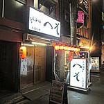 35861105 - 新橋の人気立ち呑み処「へそ」の烏森口店