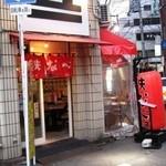 鉄なべ 堺東店