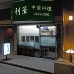中華料理 利華 - 外観(夜)