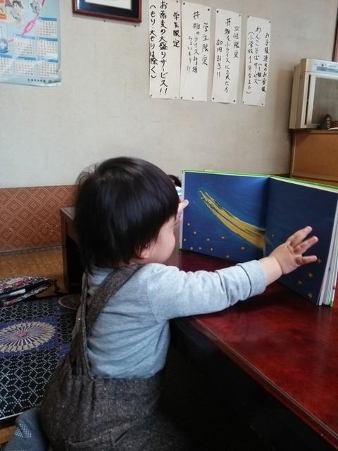 きそば 札幌 小がね - 広めの小上がりで絵本を読んで待ってます♪ 壁の手書きの各種サービスがステキ♪