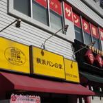 横浜パンの家 - 2015年3月