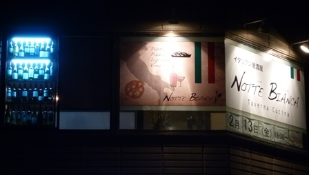 イタリアン居酒屋 ノッテ ビアンカ