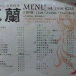 玉蘭 - 中には「休み」の文字があります。しばらくメニューからははずされた料理です。
