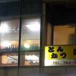 とんかつ武蔵 - 「とんかつ武蔵」2階の窓