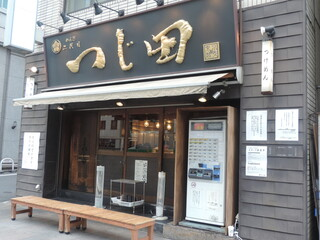 つじ田 神田御茶ノ水店 - 靖国通りにあります