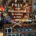 ル・グルニエ・ア・パン - 2010年パリのバゲットコンクール優勝!