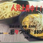 五十番 - 201503 坦々つけ麺のメニュー案内