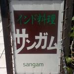 サンガム -