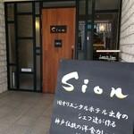 Sion - 旧オリエンタルホテルのシェフのカレーなんですよ