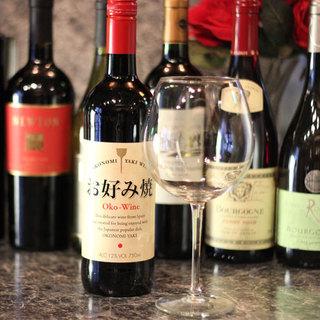 お好み焼きにおこワイン♪その他各国こだわりワインも充実♫