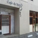 カフェ ド ヴェール - 外観写真