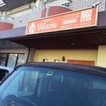 ブレゾワ - お店の前のみ4台駐車できます