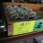 南峰堂本舗 -