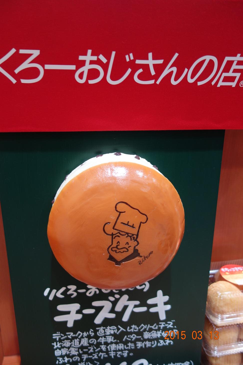 りくろーおじさんの店 エキマルシェ新大阪店