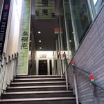 Soujyuan - 階段を登って2階です