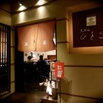 天ぷら ひさご -